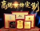 深圳公司红木奖牌水晶奖杯授权加盟店奖牌制作