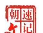专业录音整理 现场速记 北京速记公司优选 来电优惠