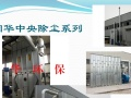喷烤漆房及耗材、VOCs废气处理、中央除尘等环保设备