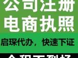 武汉代办注册公司,执照快速办理
