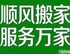 淄川顺风搬家公司