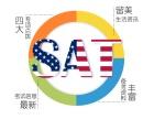 丰台蒲黄榆 SAT国外留学必考测试外教英语口语