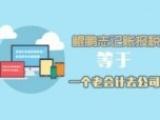 深圳工商注册专业注册公司,前海注册,代理记账,公司注销