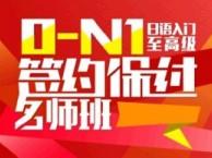 上海日语初级培训班 享受免费日本留学咨询