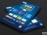 专业设计印刷 画册 不干胶 包装 手提袋 名片 宣传单等