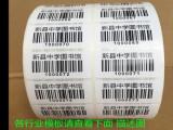新疆地区不干胶标签印刷