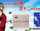 深圳奥美净水器厂家加盟 投资金额 1万元以下