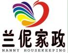 上海兰伲家政闵行区母婴护理培训开班了