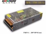 通天王12V12.5开关电源12V150W集中供电电源