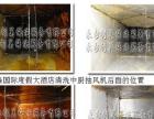 永州专业承接清洗大型酒店地毯,沙发,油烟机系统