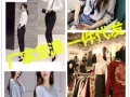 新手开网店供厂家货源男女服装、鞋包、化妆品代理加盟