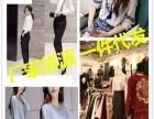 厂家铺货、男女装、鞋包、内衣、童装任意销售网店加盟