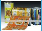 康师傅方便面自动包装卷料 食品包装卷膜 高档彩印自动包装卷膜