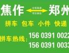 焦作到郑州的拼车电话号码156O