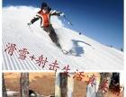 冬季滑雪cs,选对套餐就是选好体验