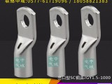 SC窥口铜鼻子 JGY铜压线鼻 出口型电缆铜接线鼻子铜线耳