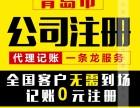 青岛城阳代理记账公司注册商标注册哪里专业便宜