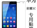 华为荣耀3C手机贴膜 手机贴膜 华为贴膜  磨砂膜 手机配件批发