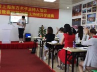 上海集教学发展为一体的学习平台 东方木子主持培训