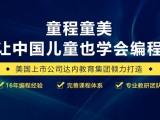 杭州江干区小学生编程