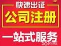 重庆公司代理记账 资产评估