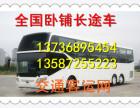 13559206167 (漳浦到安庆的汽车)长途直达汽车