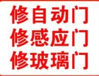 闸北自动门维修保养-上海感应门维修公司-维修安装电动门-保修