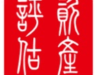 银川企业股权转让评估 企业净资产评估 专业资产评估公司