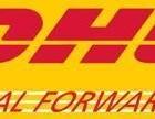 北京DHL国际物流公司DHL全球快递取件服务电话