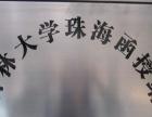 珠海成人高考培训,珠海斗门金湾教学点