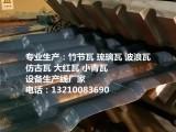 PVC塑料屋面瓦设备 仿古建筑竹节瓦生产线机器