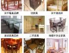 上海?#30340;?#23478;具欧式组合家具回收浦东红木家具二手办公家具回收