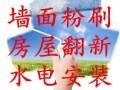 武汉市青山区房屋翻新刮腻子粉敲墙水管安装