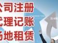 清新免费代办公司注册,财务代理260起,企业增资