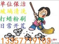 南京白下区游府西街保洁公司 装潢保洁日常开荒保洁地毯玻璃清洗