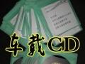 为你打造个人专属车载CD 3元/张 DJ 慢摇串烧