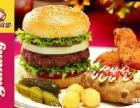 延安特色汉堡加盟,西式快餐王中王品牌
