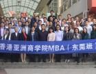 学习MBA培训哪家强,香港亚洲商学院较在行,王银淼老师