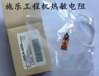 广州施乐6204工程复印机激光一体机热敏电阻-96元
