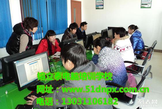 大兴黄村电脑维修培训-镕立泰教育