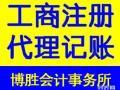 漳州公司注册博胜会计事务所代办价格低效率快