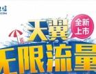泉州丰泽晋江石狮鲤城安装电信光纤宽带升级无线固话卡