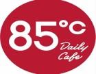 85度c加盟费多少?85度c有什么加盟条件?
