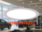批发吸顶灯led平板灯圆形超薄节能铝扣板集成吊顶面板灯004
