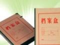 档案盒,档案袋,凭证盒,硬纸盒类加工批发、定制印刷