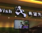 上海mr.wish希望先生加盟 希望先生奶茶加盟费多少