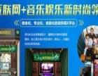 迷你私人KTV院加盟/10㎡可开店/k歌电影加盟