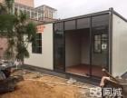 杭州出租出售住人集装箱活动房6元一天