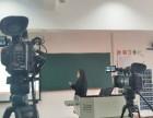 攝像錄像丨VCR拍攝丨課程拍攝丨制作丨微課制作
