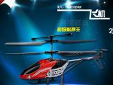 2通遥控飞机 遥控玩具 遥控飞机玩具  厂家直销 2008
